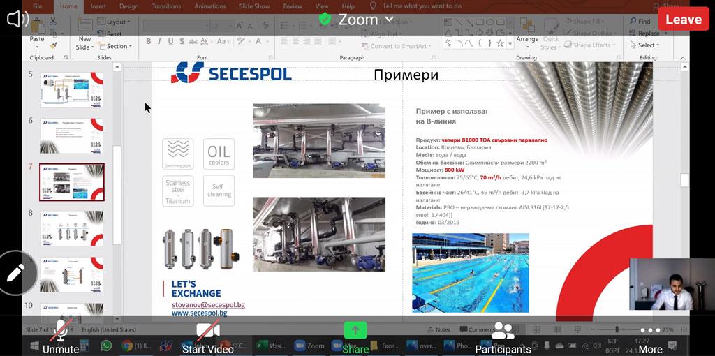 Webinar Изчисление на басейни